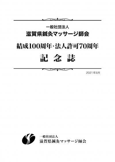 結成100周年法人許可70周年記念誌_ページ_01